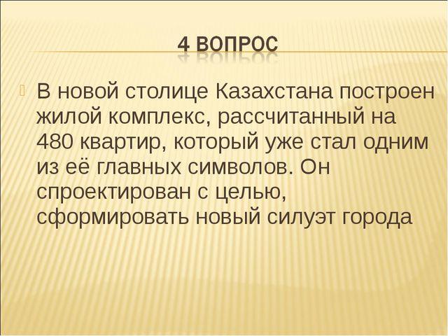 В новой столице Казахстана построен жилой комплекс, рассчитанный на 480 кварт...