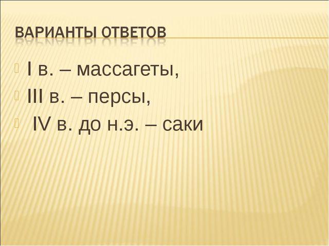 I в. – массагеты, III в. – персы, IV в. до н.э. – саки