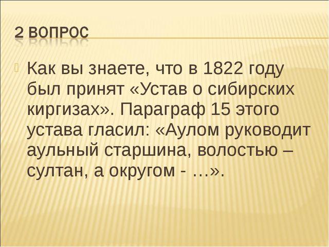 Как вы знаете, что в 1822 году был принят «Устав о сибирских киргизах». Параг...