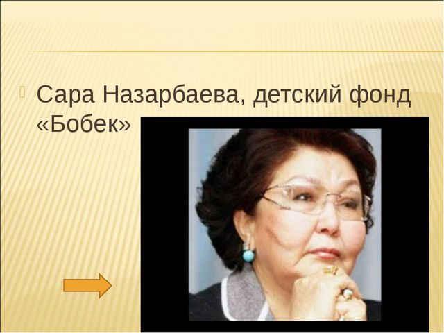 Сара Назарбаева, детский фонд «Бобек»
