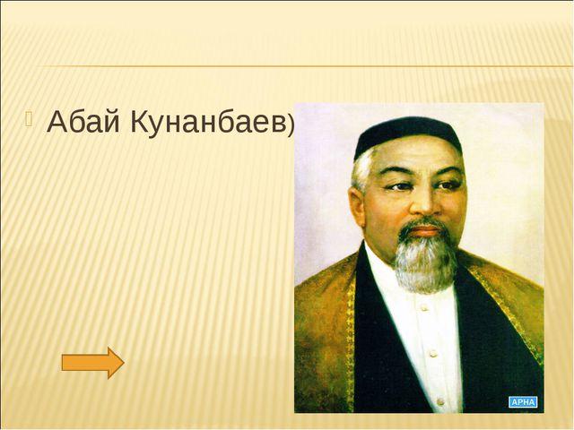 Абай Кунанбаев)
