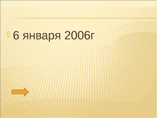 6 января 2006г