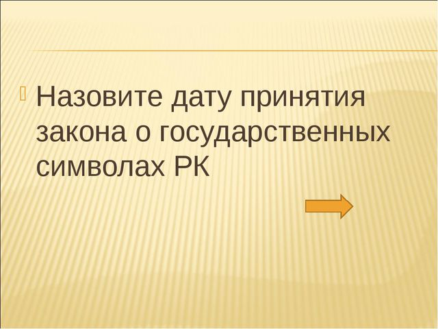 Назовите дату принятия закона о государственных символах РК