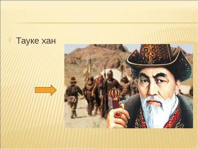 Тауке хан
