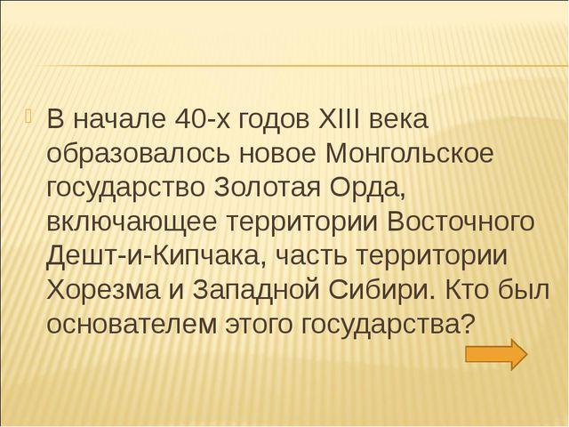 В начале 40-х годов XIII века образовалось новое Монгольское государство Золо...