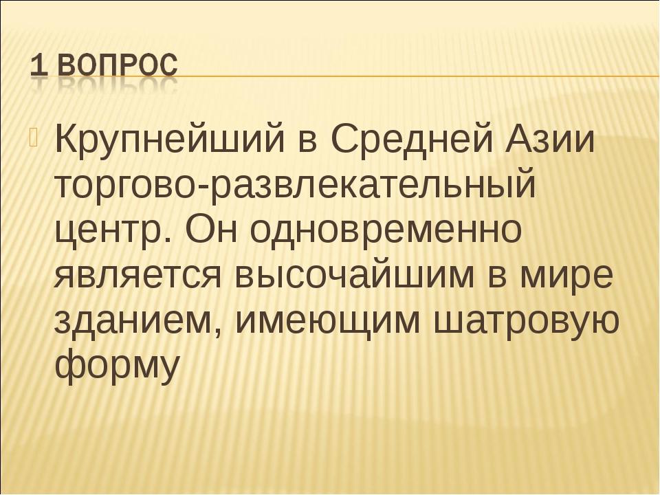 Крупнейший в Средней Азии торгово-развлекательный центр. Он одновременно явля...