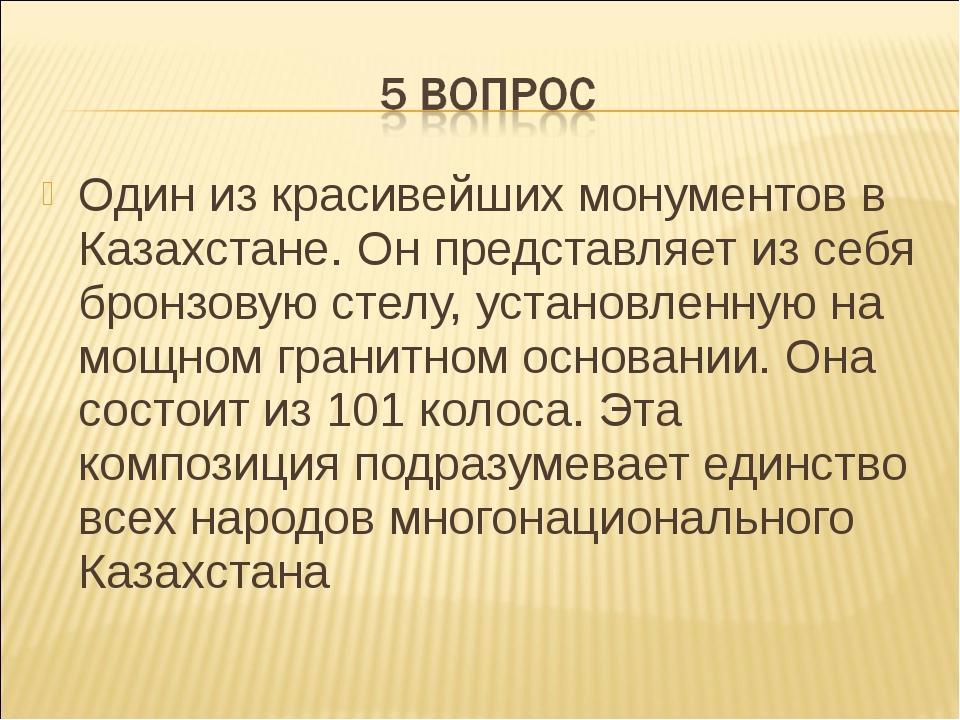 Один из красивейших монументов в Казахстане. Он представляет из себя бронзову...