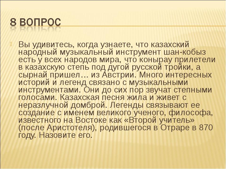 Вы удивитесь, когда узнаете, что казахский народный музыкальный инструмент ша...