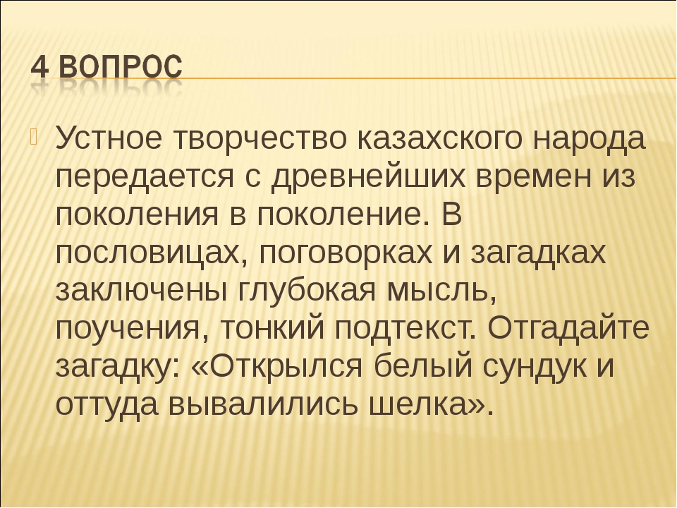 Устное творчество казахского народа передается с древнейших времен из поколен...