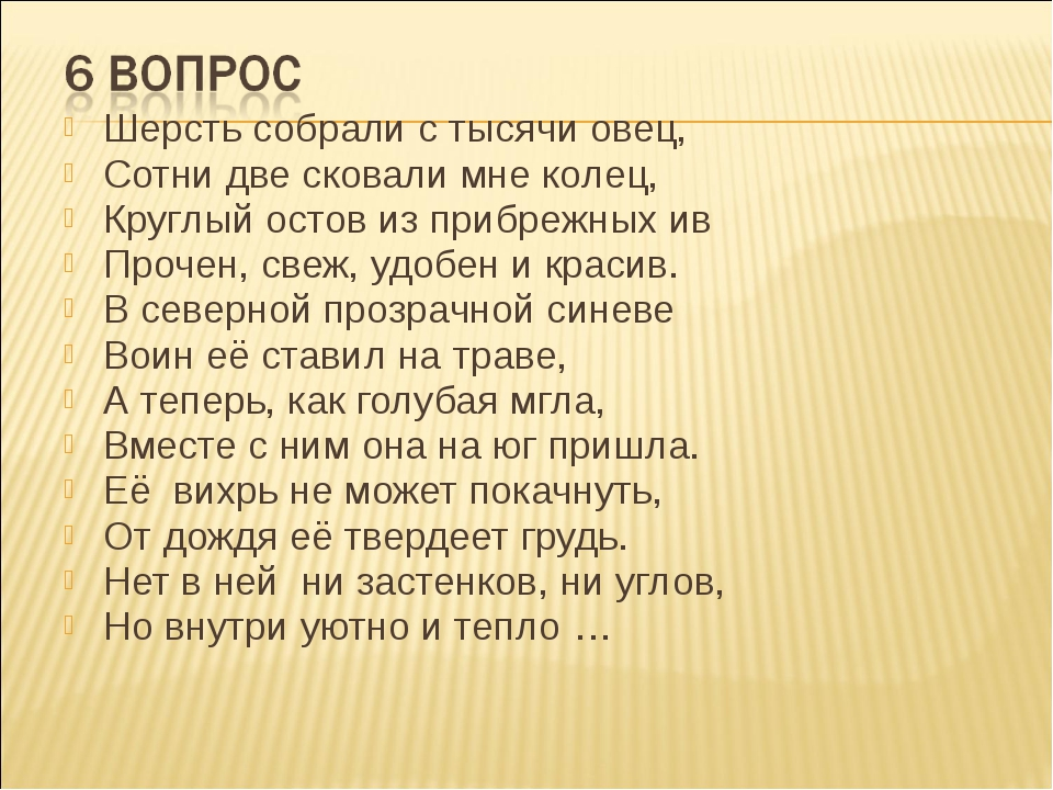 Шерсть собрали с тысячи овец, Сотни две сковали мне колец, Круглый остов из п...