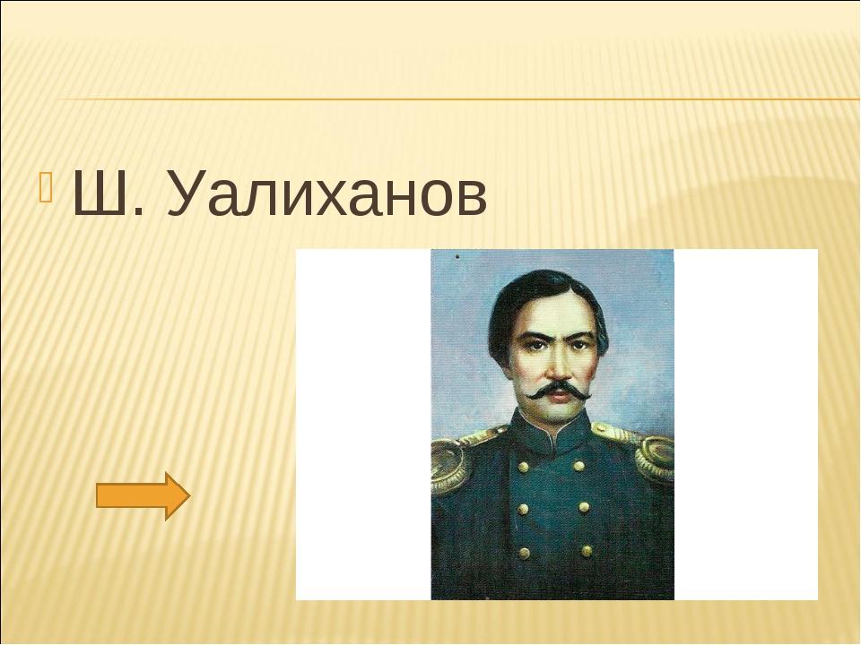 Ш. Уалиханов