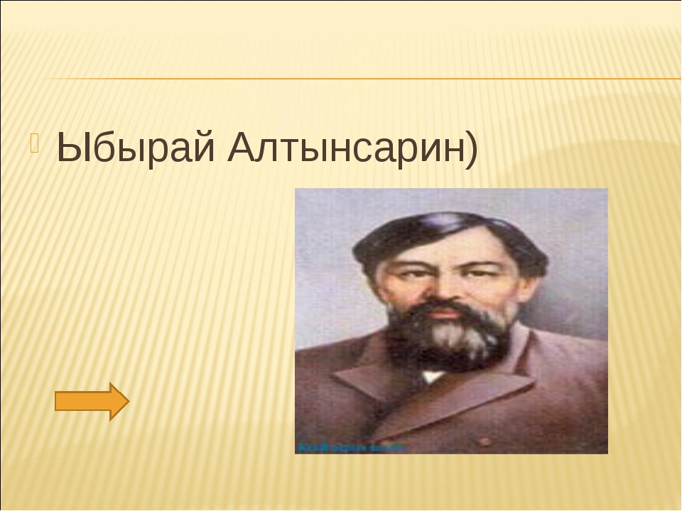 Ыбырай Алтынсарин)