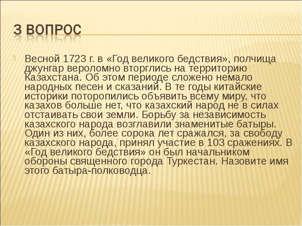Весной 1723 г. в «Год великого бедствия», полчища джунгар вероломно вторглись...