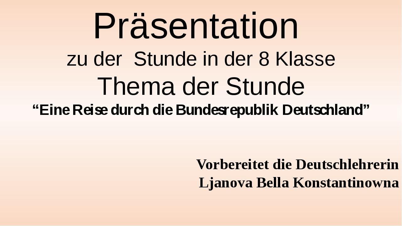 """Präsentation zu der Stunde in der 8 Klasse Thema der Stunde """"Eine Reise durch..."""
