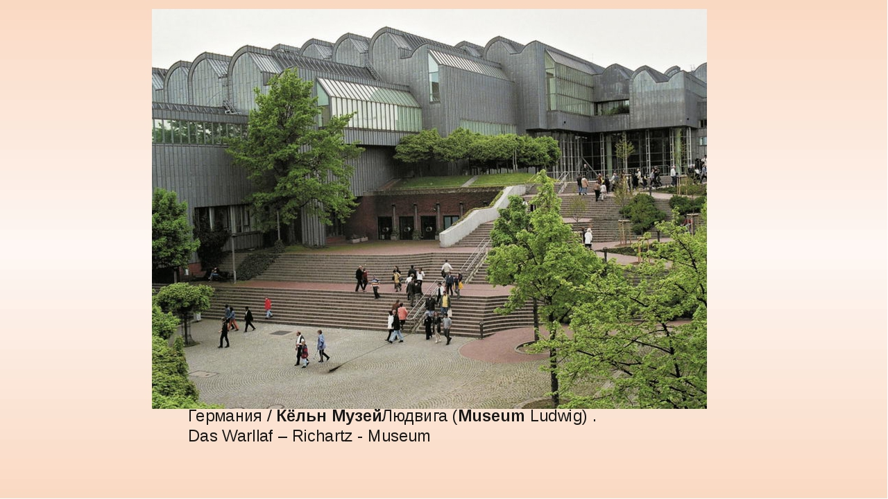 Германия /КёльнМузейЛюдвига (MuseumLudwig) . Das Warllaf – Richartz - Museum