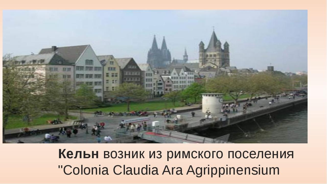 """Кельнвозник из римского поселения """"Colonia Claudia Ara Agrippinensium"""