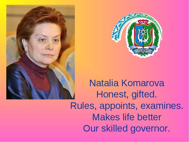 Natalia Komarova Honest, gifted. Rules, appoints, examines. Makes life better...