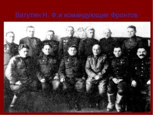 Ватутин Н. Ф.и командующие Фронтов