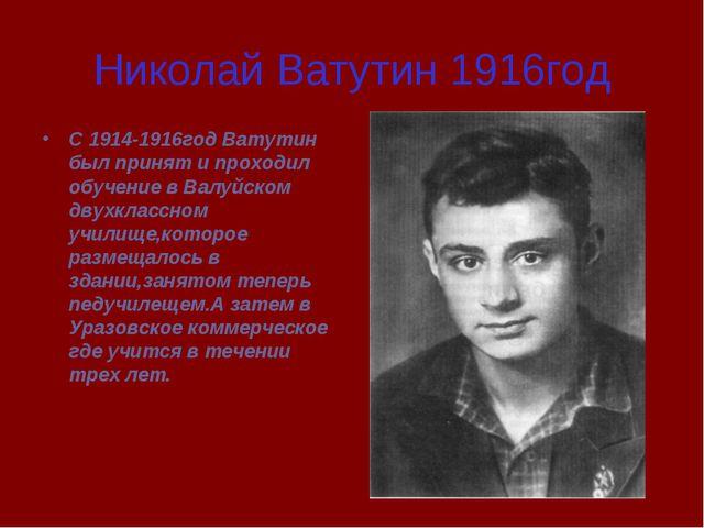 Николай Ватутин 1916год С 1914-1916год Ватутин был принят и проходил обучение...