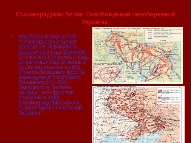 Сталинградская битва. Освобождение левобережной Украины. Наиболее полно и ярк...
