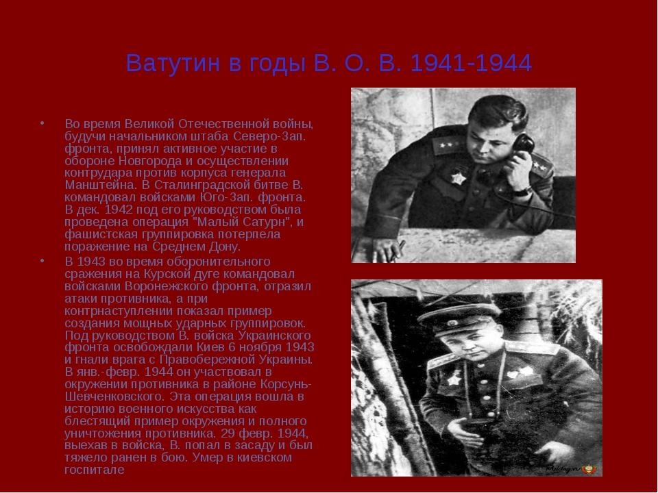 Ватутин в годы В. О. В. 1941-1944 Во время Великой Отечественной войны, будуч...