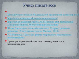 Методическое письмо Федеральной предметной комиссии по иностранным языкам ht
