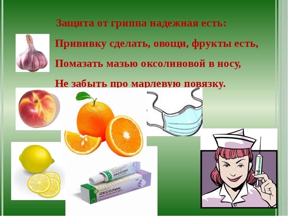 Защита от гриппа надежная есть: Прививку сделать, овощи, фрукты есть, Помаза...