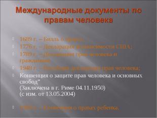 1689 г. – Билль о правах; 1776 г. – Декларация независимости США; 1789 г. –