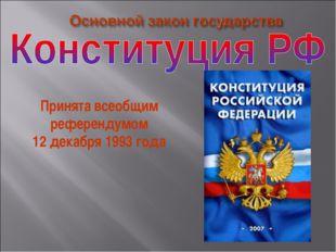 Принята всеобщим референдумом 12 декабря 1993 года