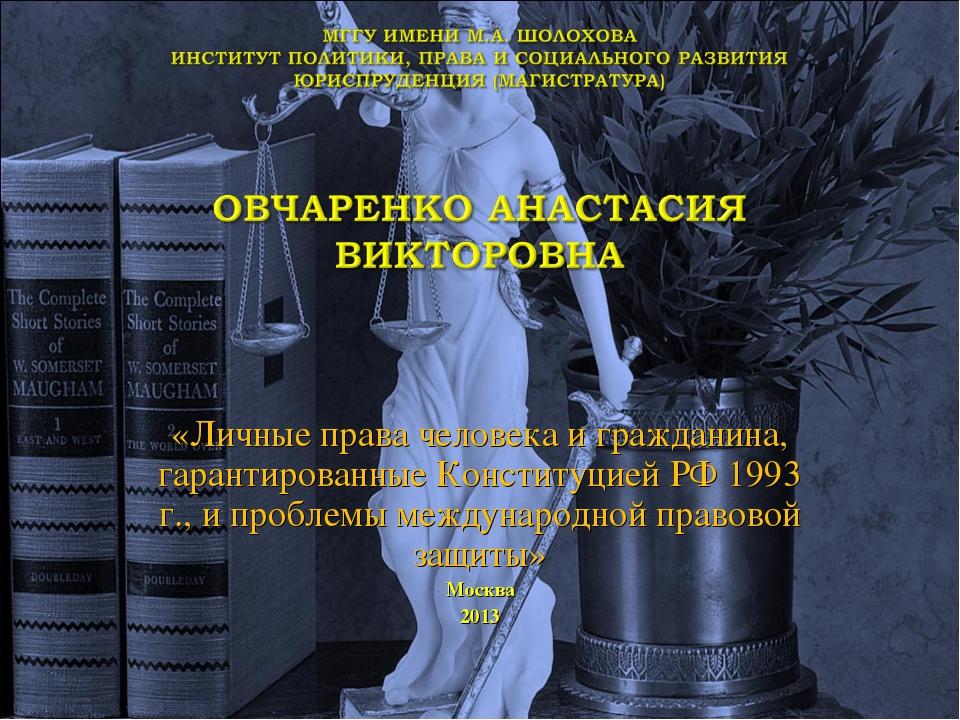 «Личные права человека и гражданина, гарантированные Конституцией РФ 1993 г.,...