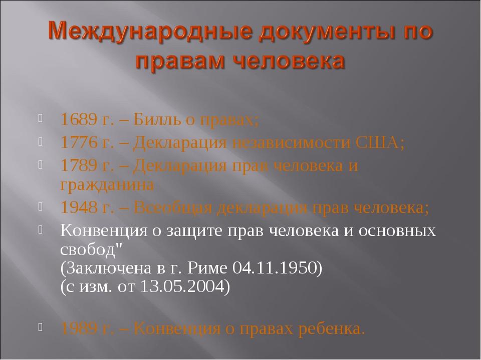 1689 г. – Билль о правах; 1776 г. – Декларация независимости США; 1789 г. –...