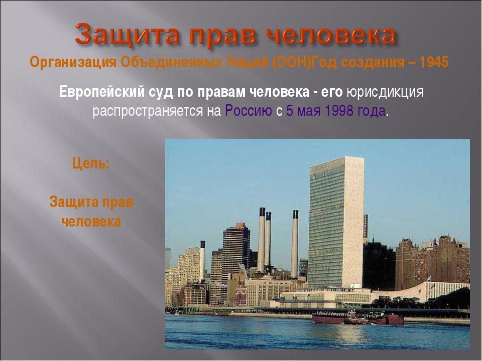 Организация Объединенных Наций (ООН)Год создания – 1945 Европейский суд по пр...