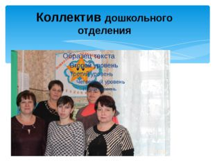 Коллектив дошкольного отделения