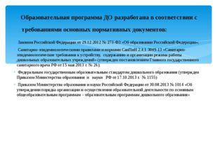 Законом Российской Федерации от 29.12.2012 № 273-ФЗ «Об образовании Российск