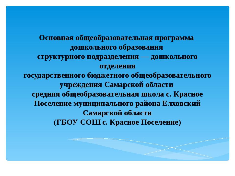 Основная общеобразовательная программа дошкольного образования структурного п...