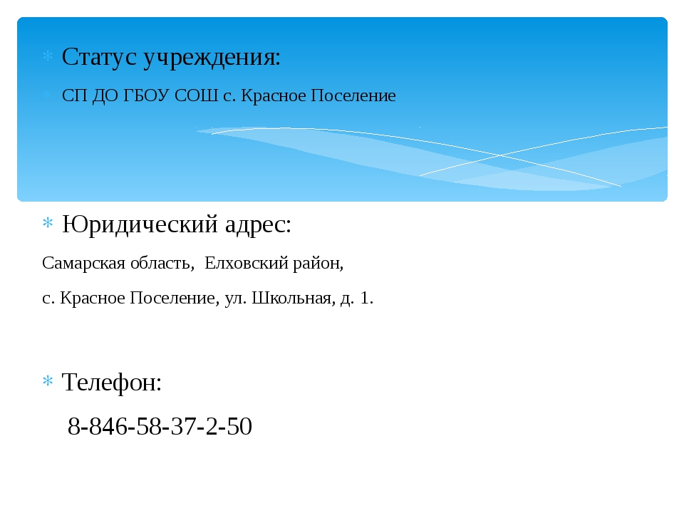 Статус учреждения: СП ДО ГБОУ СОШ с. Красное Поселение Юридический адрес: Сам...
