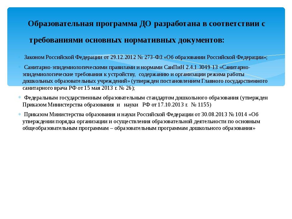 Законом Российской Федерации от 29.12.2012 № 273-ФЗ «Об образовании Российск...