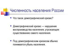 Численность населения России Что такое демографический кризис? Демографически