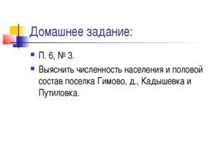 Домашнее задание: П. 6, № 3. Выяснить численность населения и половой состав