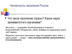 Численность населения России Что такое население страны? Какая наука занимает