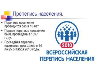 Препепись населения. Перепись населения проводится раз в 10 лет. Первая переп
