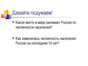 Давайте подумаем! Какое место в мире занимает Россия по численности населения
