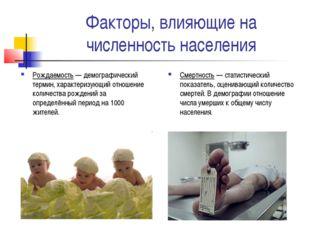 Факторы, влияющие на численность населения Рождаемость — демографический терм