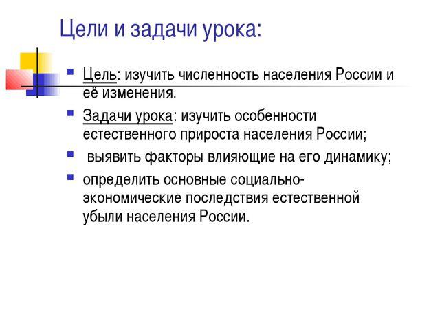 Цели и задачи урока: Цель: изучить численность населения России и её изменени...