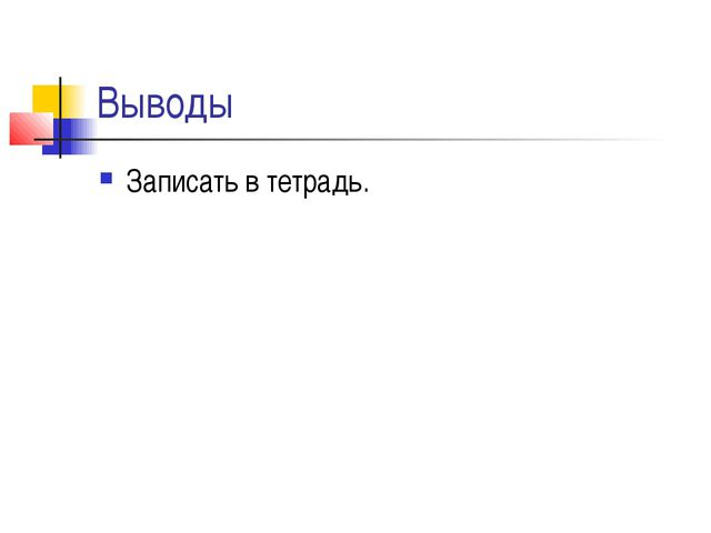 Выводы Записать в тетрадь.