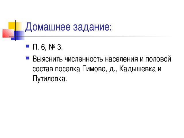 Домашнее задание: П. 6, № 3. Выяснить численность населения и половой состав...