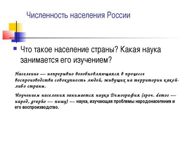 Численность населения России Что такое население страны? Какая наука занимает...