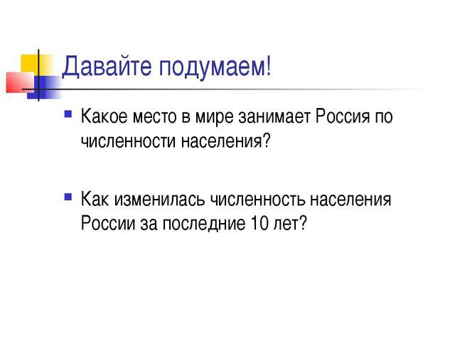 Давайте подумаем! Какое место в мире занимает Россия по численности населения...