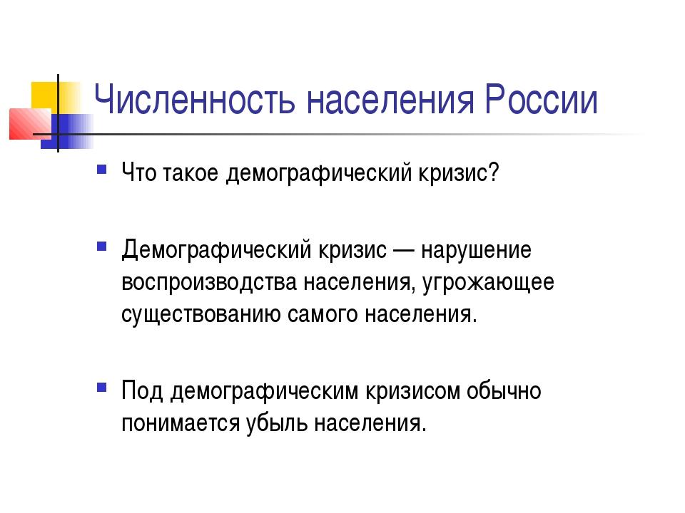 Численность населения России Что такое демографический кризис? Демографически...