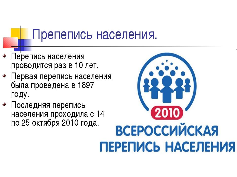 Препепись населения. Перепись населения проводится раз в 10 лет. Первая переп...